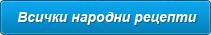 Псориазис народна медицина с масрецепта на д-р мермерски