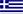 Доставки за Гърция