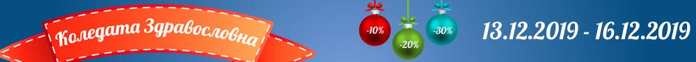 Коледата Здравословна